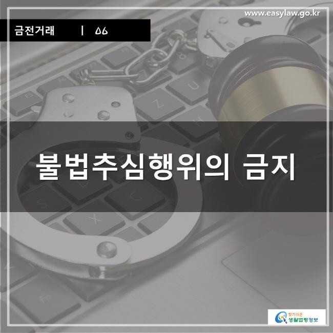 금전거래 ㅣ 06  불법추심행위의 금지  www.easylaw.go.kr 찾기 쉬운 생활법령정보 로고